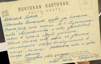Postkarten, Briefe und kleine Päckchen waren die einzigen Kommunikationswege der Häftlinge.