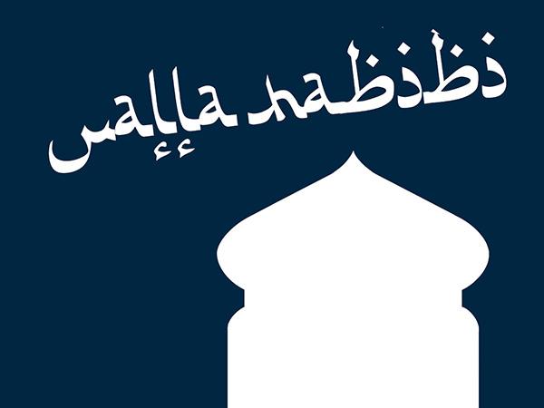 Arabische Kulturabende